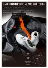 KAMO UMBRO Locker Room TABLOID-2