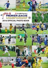 U-11 PREMIER LEAGUE CS PHOTO BOOK