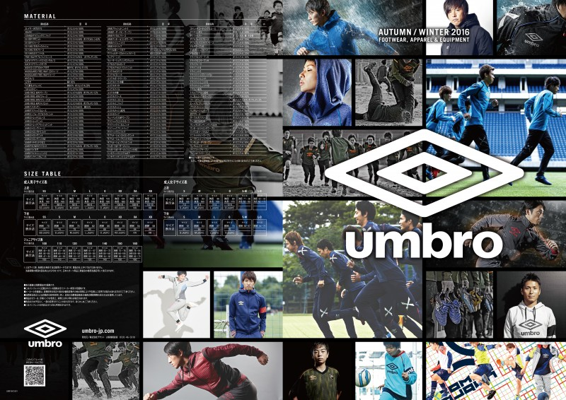 UMBRO pamph_2016AW